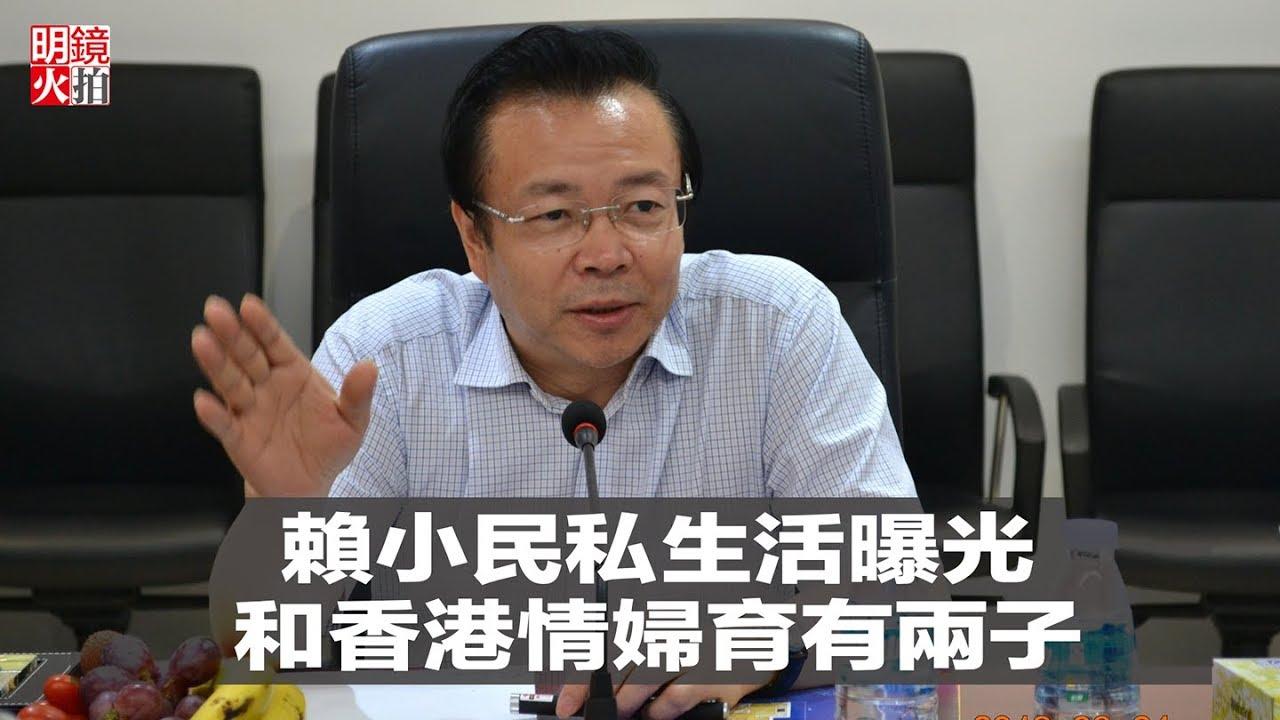 賴小民私生活曝光,賴小民把天元錳業定位為大客戶戰略下的頭號大客戶,和香港情婦育有兩子(《新聞時時報》2018年4月19日) - YouTube