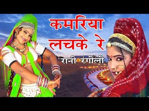 राजस्थानी DJ धमाका 2017 ॥ कमरिया लचके रे || Kamariya Lachke Re || Rani Rangili