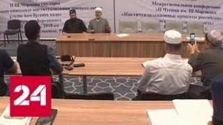 В Татарстане проходят курсы повышения квалификации имамов - Россия 24