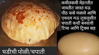 सोप्या टिप्ससह मऊ पीठ आणि फुगणारी चपाती बनवा दोन पध्दतीने |चपाती|chapati|ghadichi poli|घडीची पोळी