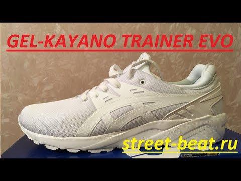 Посылка//// ASICS Посылка Tiger GEL KAYANO TRAINER GEL EVO// rue 79f8bf4 - caillouoyunlari.info