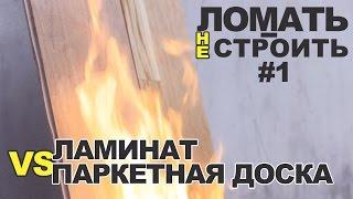Ламинат VS Паркетная доска (Ломать - не строить #1)(, 2015-12-08T11:08:13.000Z)