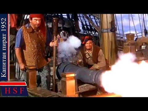 Знамениый Пират пошел на отпуск, пока... Kaпитан пиpaт   Старые Исторические фильмы про пиратов