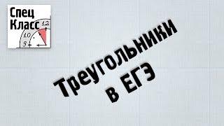 Треугольники в ЕГЭ - bezbotvy