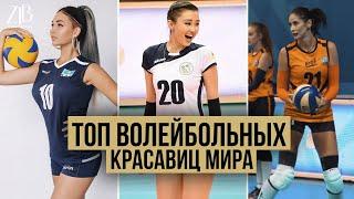 Сразу три казахстанки вошли в ТОП волейбольных красавиц мира