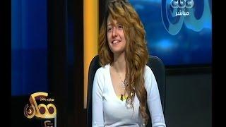 #ممكن | لقاء خاص مع علياء جابر