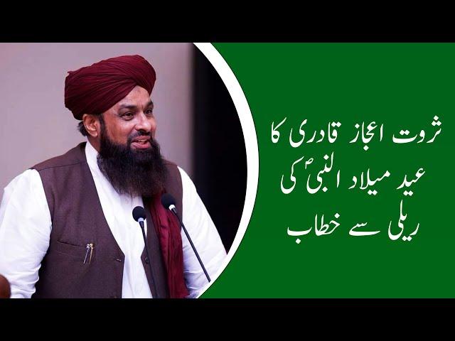 Sarwat Ejaz Qadri Leads Eid Milad-un-Nabi Rally