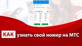 Как узнать свой номер МТС(7 способов узнать свой номер на МТС - http://mts-kak.ru/uznat-svoj-nomer-mts Для пополнения баланса через терминал от вас потр..., 2016-05-16T07:55:15.000Z)
