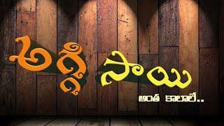|అగ్గి  సాయి అంత  కాలాలే..|OLD MNCL village funny short film |