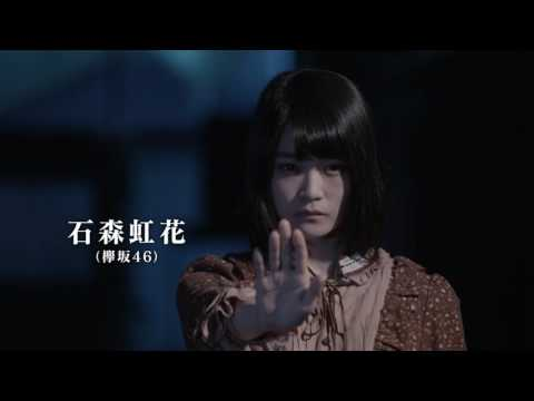 Live Action Corpse Party Book Of Shadows Film S Trailer Reveals