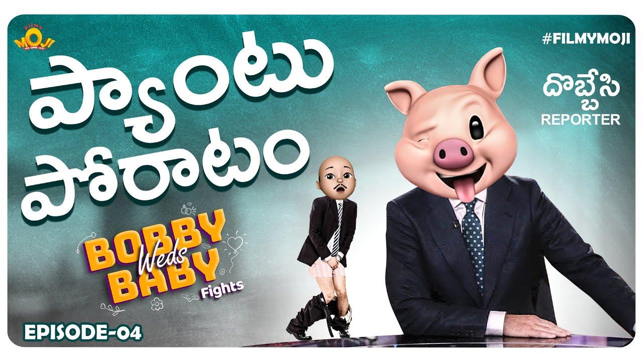 Bobby Weds Baby || Episode-04||  Telugu Comedy Series || Filmymoji