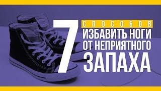 7 способов избавить ноги от неприятного запаха [Якорь | Мужской канал]