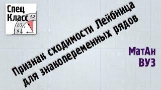признак сходимости Лейбница для знакопеременных рядов - bezbotvy