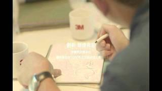 3M台灣企業形象影片