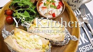 【料理音】お昼ご飯にボリューミーなサンドイッチ!沼サン