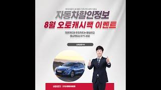 현대자동차 i30자동차할인정보  8월 오토캐시백