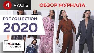 Тенденции 2020 года Обзор журнала Pre Collection Идеи нарядов из хлопка от известных дизайнеров