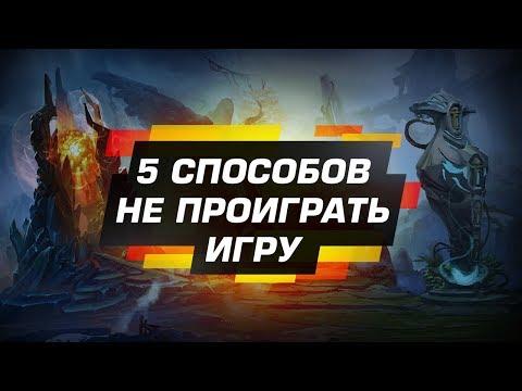 видео: 5 способов не проиграть в dota2