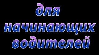 Инструктор по вождению, СПб, видео для начинающих водителей, пешеходы