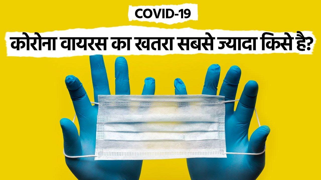कोरोना वायरस का खतरा सबसे ज्यादा किसे है   Who Is More At Risk From Coronavirus