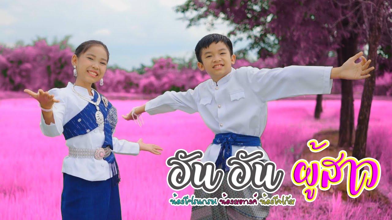 อัน อัน ผู้สาว - น้องโปรแกรม น้องสตางค์ น้องโฟกัส【 Teaser MV】