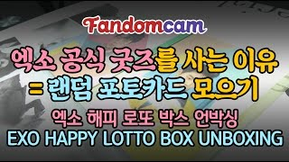 [팬덤캠] 엑소 해피 로또 박스 언박싱 / EXO HAPPY LOTTO BOX UNBOXING