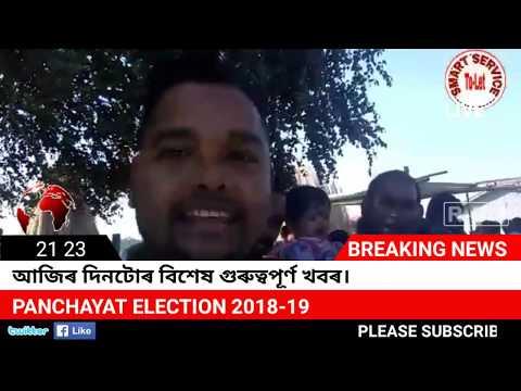 panchayat-election-assam-2018/19।-পঞ্চায়েত-নির্বাচন-২০১৮/১৯-অসম