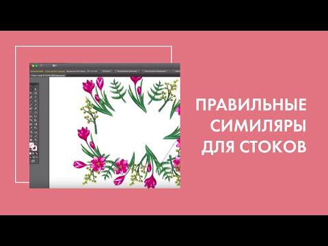 Урок 5. Правильные симиляры для микростоков (делаем рамочки из цветов в адоб иллюстратор)