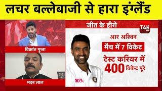 AAJ TAK SHOW: Madan Lal ने कहा पिच से ज्यादा हार के लिए इंग्लैंड बल्लेबाज दोषी | Ind vs Eng