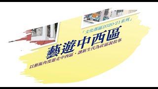Publication Date: 2021-04-28 | Video Title: 「藝遊中西區」總結演出(網上足本播放)