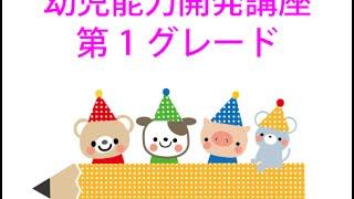 ピグマリオン幼児家庭学習 http://www.pygmalion-jp.org.