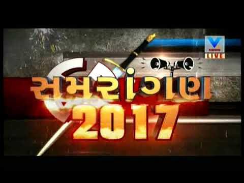 Samrangan 2017: નાંદોદ બેઠકથી સમરાંગણ LIVE with Sudhir Raval   Vtv News