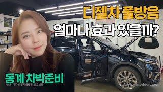 [윈드킹] 디젤차 올뉴쏘렌토 자동차방음 얼마나 효과있을…