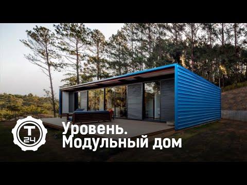 Уровень. Модульный дом | Т24