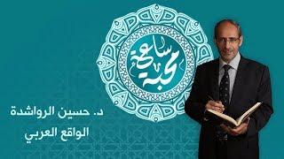 د. حسين الرواشدة - الواقع العربي