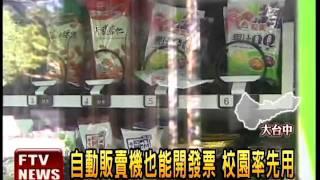 全球第一台 販賣機自動開發票-民視新聞