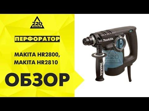 Електрически перфоратор SDS-plus MAKITA HR2810 #RAsmdNEcyb8