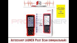 Автосканер Launch Pilot Scan и ThinkDiag (EasyDiag 4.0) Какой стоит выбрать?