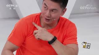 [健身动起来]20190902 胸部训练——杠铃上斜卧推| CCTV体育