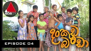 Dankuda Banda - Episode 04 -  Sirasa TV 22nd February 2018 Thumbnail