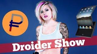 Гибкий iPhone,  Крипторубль и спиннер в КОСМОСЕ | Droider Show #313
