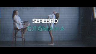 SEREBRO - Сломана (Fun video)