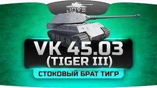 Стоковый Брат Тигр (Обзор VK 45.03 / Tiger III)