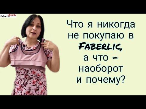 Что я никогда не покупаю в Faberlic / Фаберлик, а что - наоборот. Сетевой продукт: критерии выбора.
