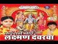 Mere Man Mein Base Hai Ram Kaisan Baade Lakshman Dewarwa Poonam Shrama Angle Music