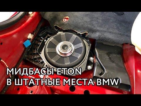 Установка мидбасов Eton B195NEO в BMW F30