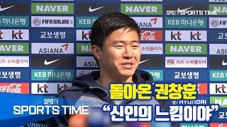 [국가대표] 돌아온 권창훈