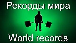 Мировые рекорды: Становая тяга / World records: Deadlift