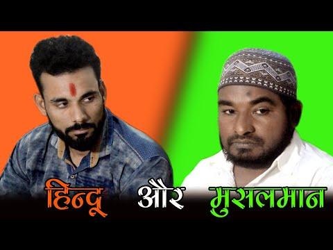 Dirty Politics ||  Humanity ||  Hindu Vs Muslim Fight(हार और जीत) || Green Chillies Zara Hat Ke
