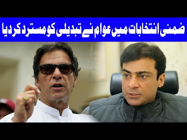 Pakistani People Have Rejected PTI in By Elections Says Hamza Shehbaz | Dunya News